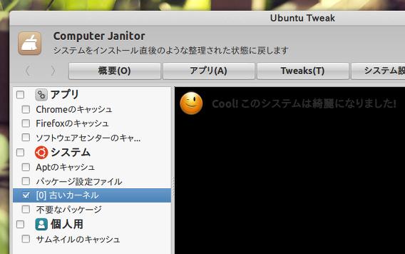 Ubuntu 古い カーネル 削除 Ubuntu Tweak 完了のメッセージ