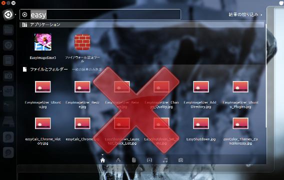 Ubuntu Unity Dash 検索 ファイルとフォルダ 非表示