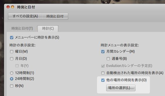 Ubuntu 世界時計 時刻と日付の設定