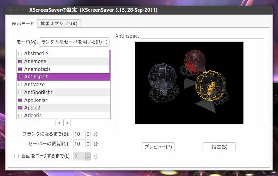 XScreenSaver Ubuntu スクリーンセーバー