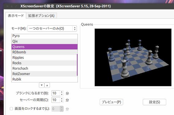 XScreenSaver Ubuntu スクリーンセーバー オプション