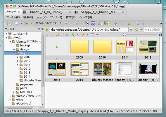 XnView Ubuntu 画像ビューア