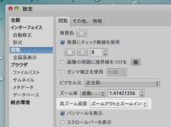 XnView Ubuntu 画像ビューア 設定 高品質ズーム
