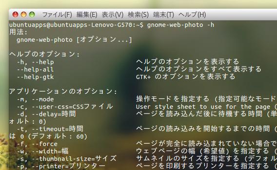 GNOME Web Photo Ubuntu 画面キャプチャ コマンド