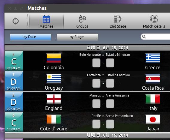 iCup 2014 Brazil for Linux Ubuntu ワールドカップ 試合日程 試合結果