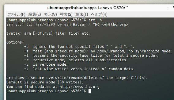 srmコマンド Ubuntu データ 完全消去