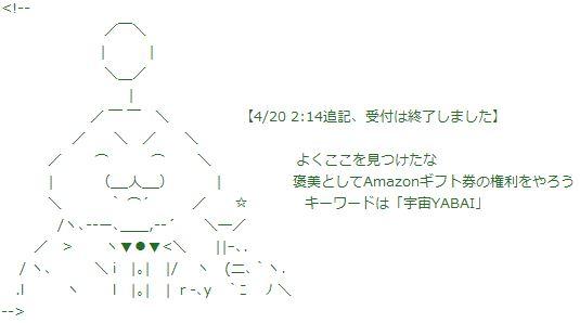 uchuuyabai.jpg