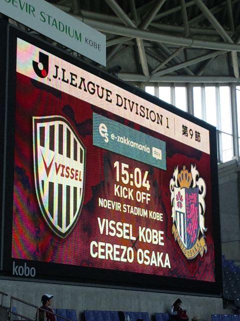 ヴィッセル神戸vsセレッソ大阪