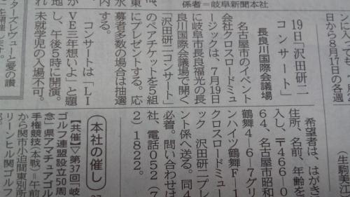 J、新聞記事