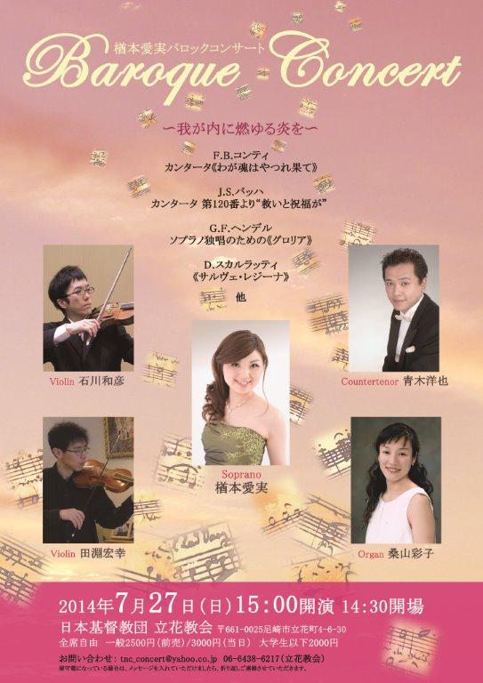 2014コンサートチラシ表
