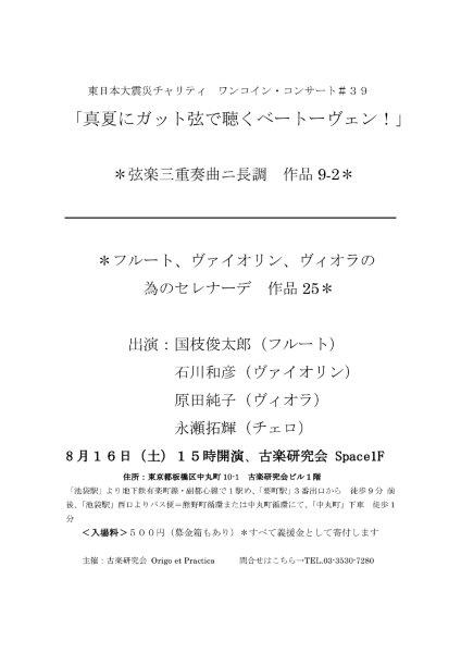Microsoft Word - 東日本大震災チャリティワンコイン・コンサート-001a