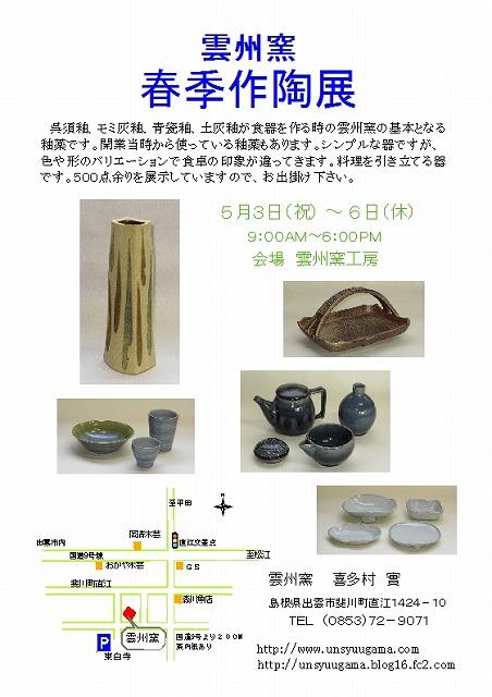 H26 春季作陶展チラシ