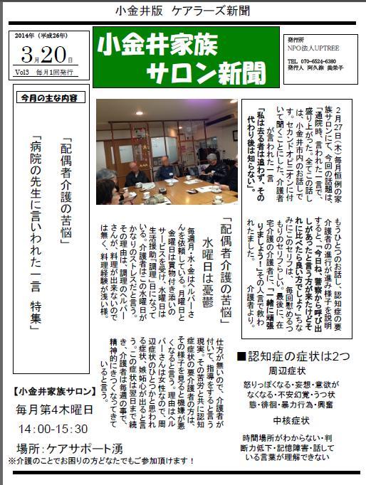 小金井家族サロン新聞 2