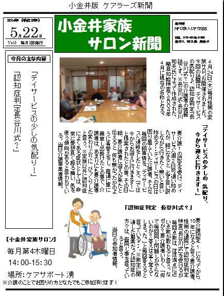 小金井ケアラーズ新聞20140522