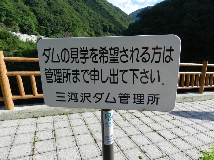 三河沢16