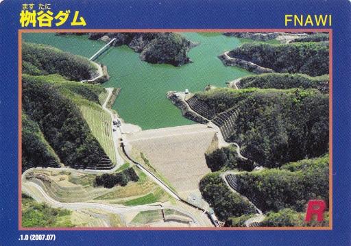 桝谷ダムカード