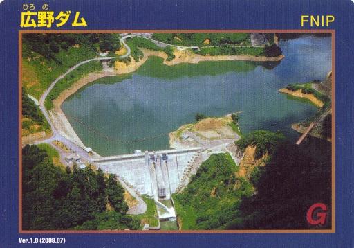 広野ダムカード