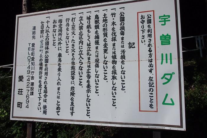 宇曽川27
