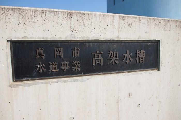 真岡市水道事業高架水槽11