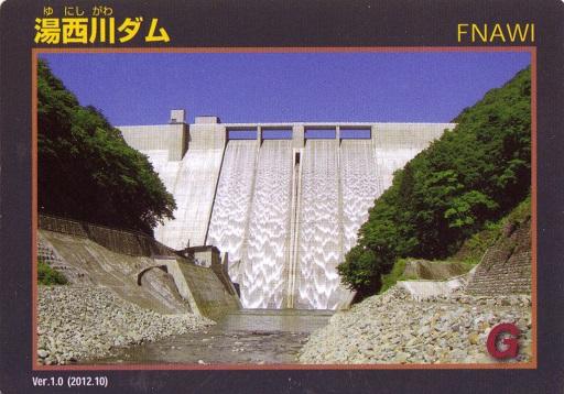 yunishigawadamca.jpg