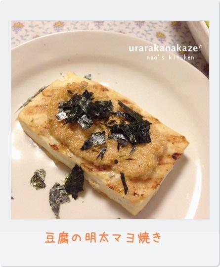 豆腐の明太マヨ焼き