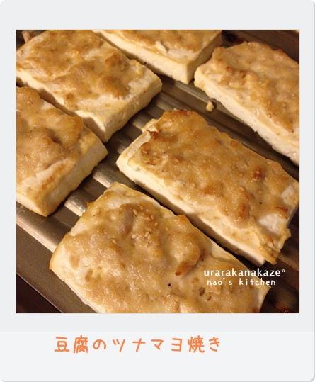 豆腐のツナマヨ焼き