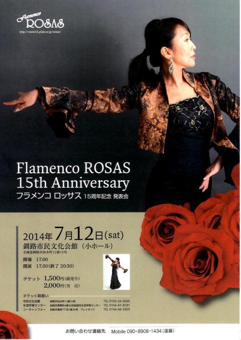 2014Rosas発表会