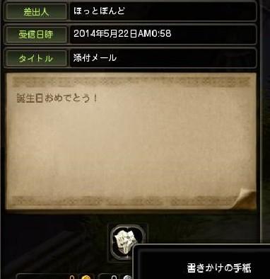 2014y05m26d_041512706.jpg