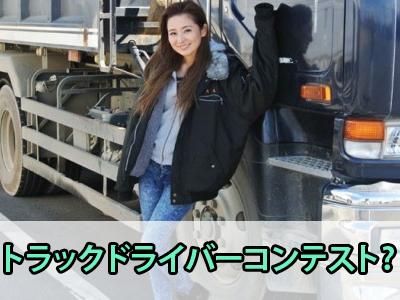 トラックドライバーコンテスト?