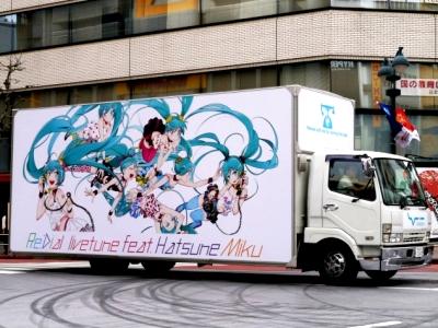 アドトラックは広告を宣伝する