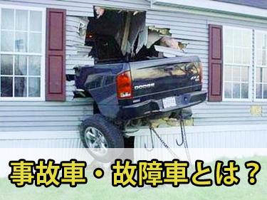 事故車・故障車とは