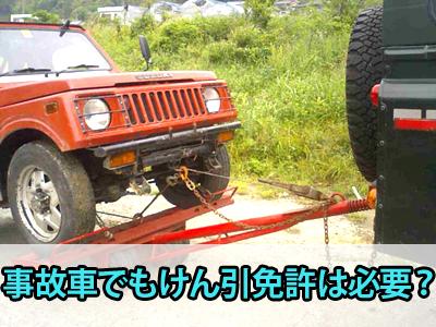 事故車でもけん引免許は必要?