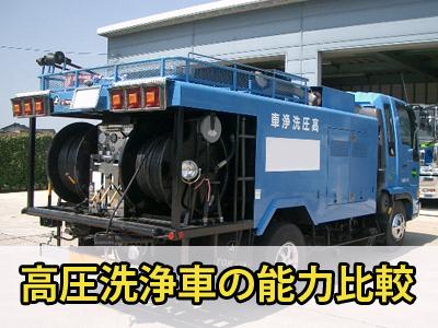 高圧洗浄車の能力比較