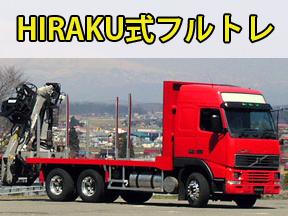 hiraku式フルトレーラー