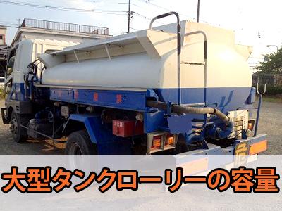 大型タンクローリーの容量
