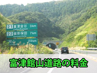 富津館山道路
