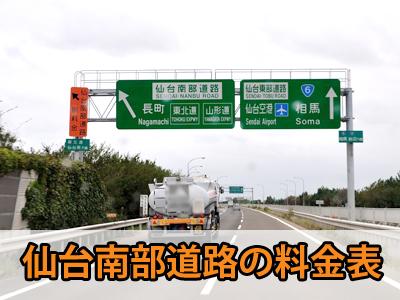 仙台南部道路の料金表