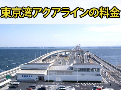 東京湾アクアラインの料金