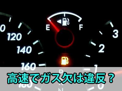 高速でガス欠は違反?