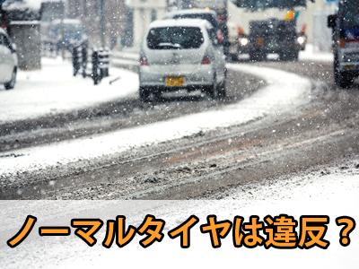 雪道でノーマルタイヤは違反?