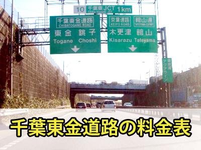 千葉東金道路の料金表