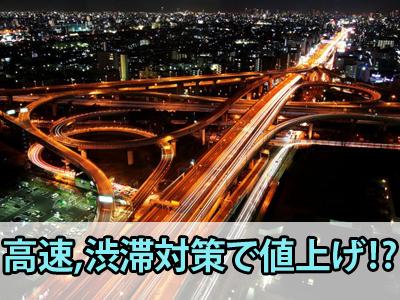 高速道路の渋滞対策で値上げ
