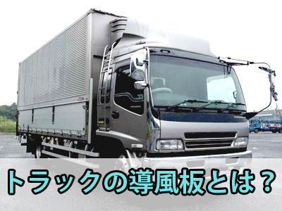 トラックの導風板とは?