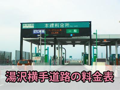 湯沢横手道路の料金表