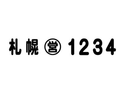 ダンプ番号