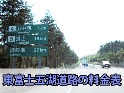 東富士五湖道路の料金表