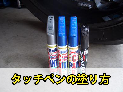 タッチペンの塗り方