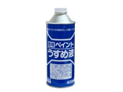 ペイントうすめ液