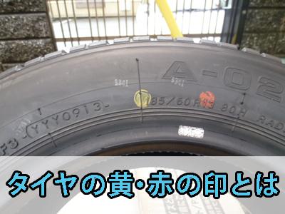 タイヤの黄色と赤色の印とは