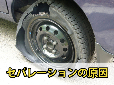 タイヤセパレーションの原因